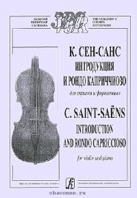 Интродукция и рондо-капричио. Для скрипки и фортепиано